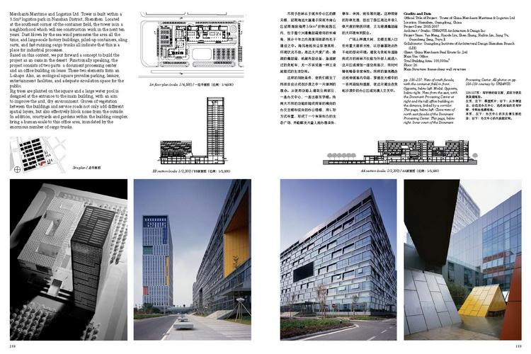 au0906_urbanus works_页面_06