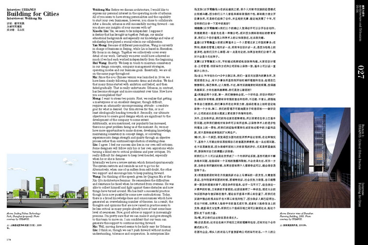 au0906_urbanus interview_页面_1