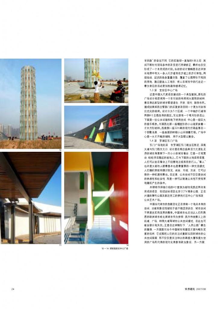 p22-27_页面_3