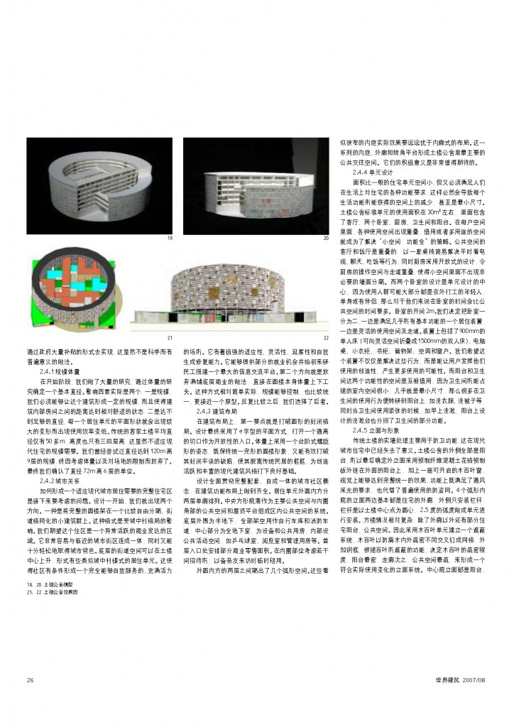 p22-27_页面_5