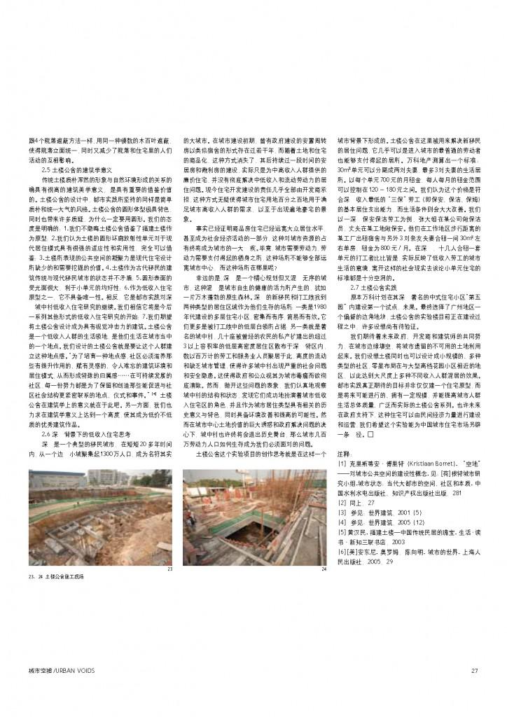 p22-27_页面_6