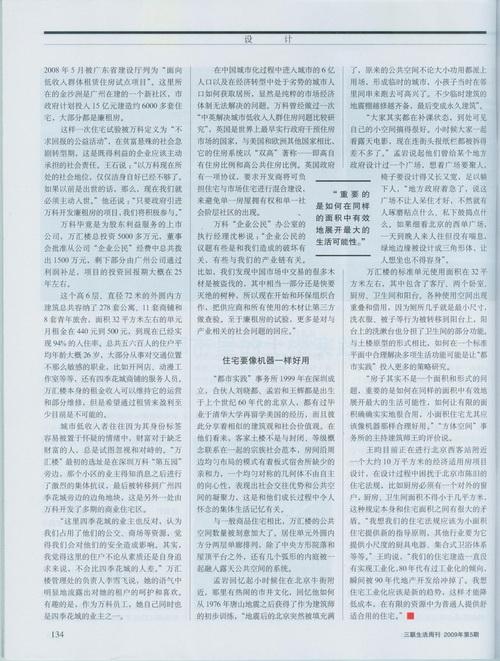 三联生活周刊-02
