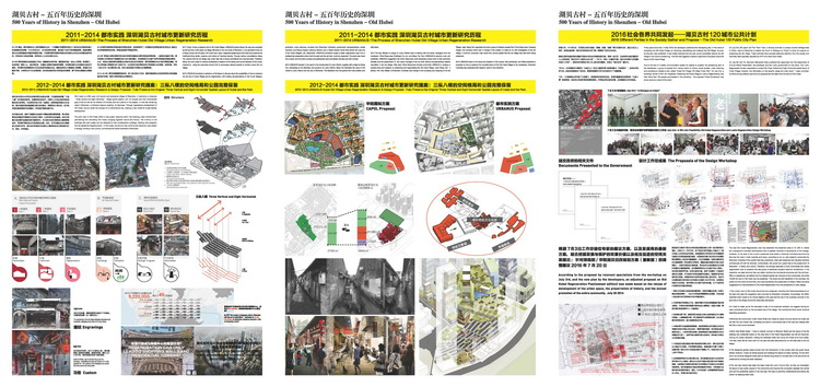 160729跨页_Hubei exhibition Rural-Urban Re-inventions