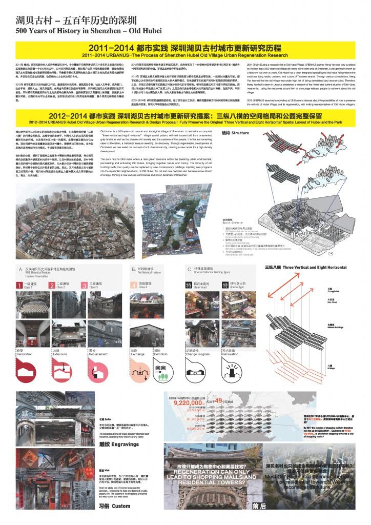 160729单页_Hubei exhibition Rural-Urban Re-inventions_页面_1