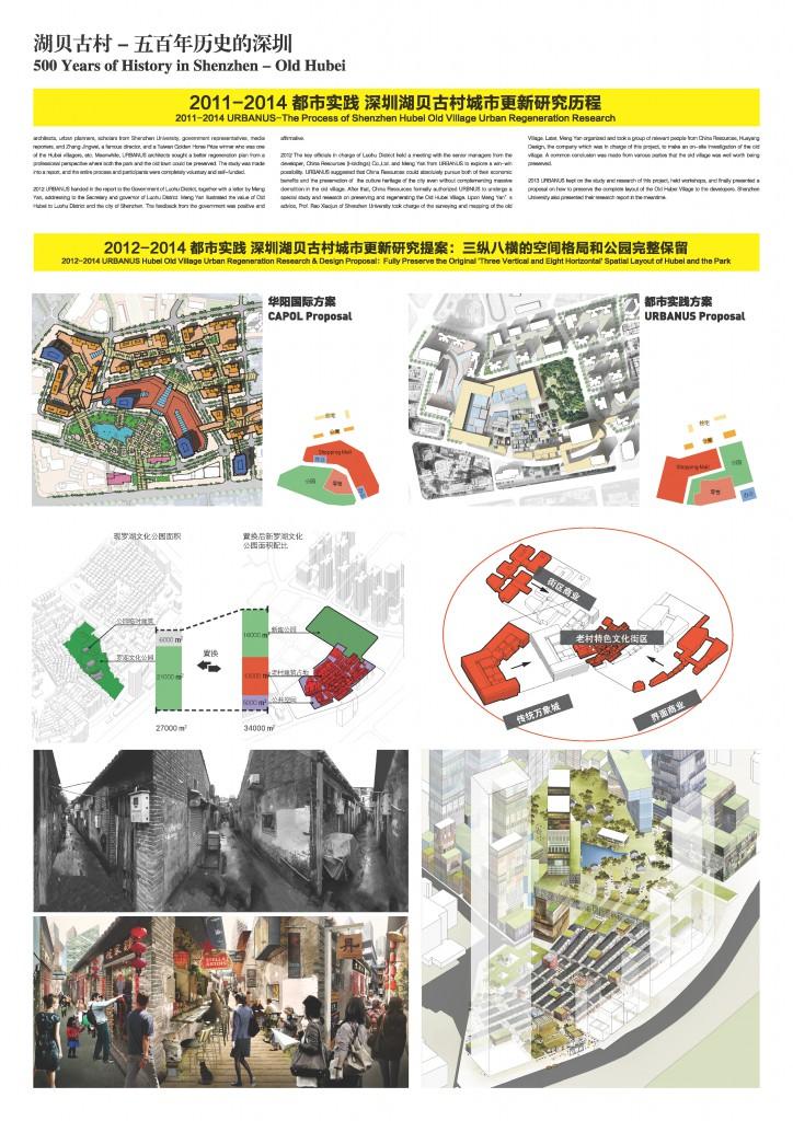 160729单页_Hubei exhibition Rural-Urban Re-inventions_页面_2