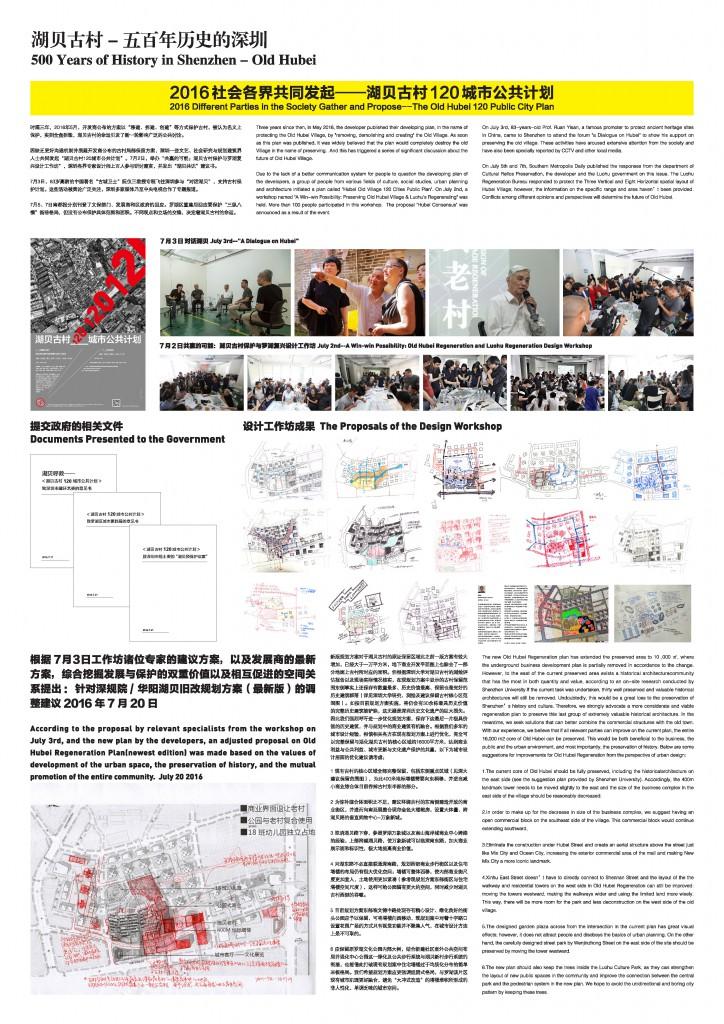 160729单页_Hubei exhibition Rural-Urban Re-inventions_页面_3