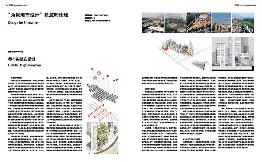 publication-实践文章-时代建筑-都市实践在深圳-MY-2014_900s