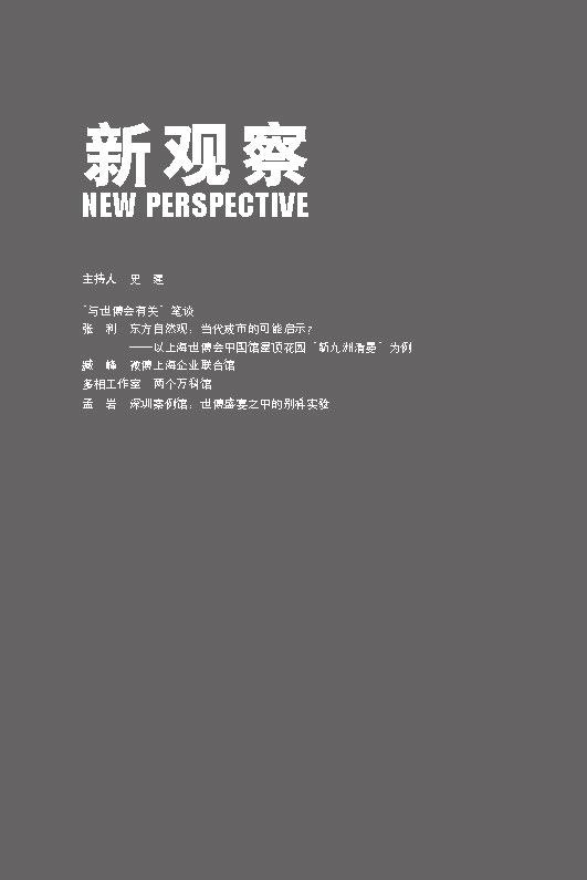 """2010-世博会-""""新观察""""第八辑-孟岩文章提取_页面_1"""