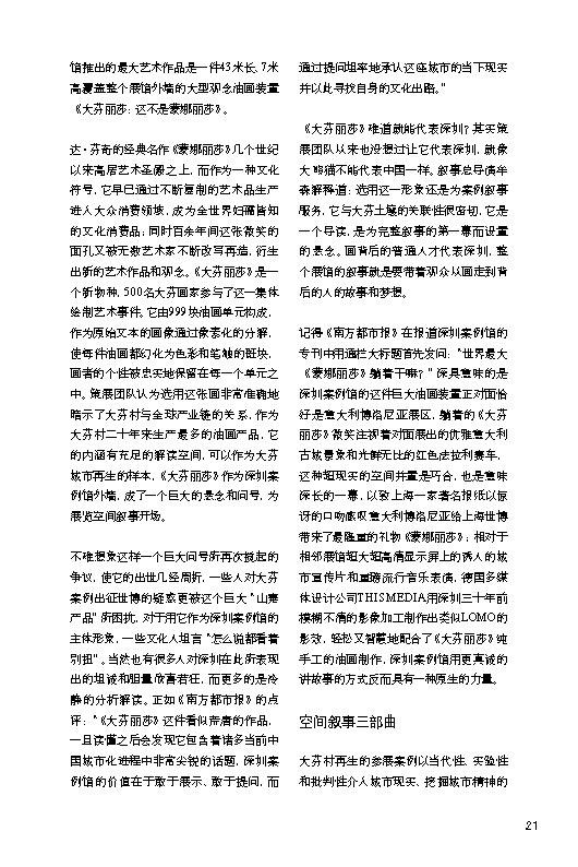 """2010-世博会-""""新观察""""第八辑-孟岩文章提取_页面_5"""