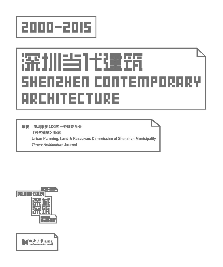 深圳当代建筑(2000-2015).同济大学出版社(雅昌印刷版)_封面