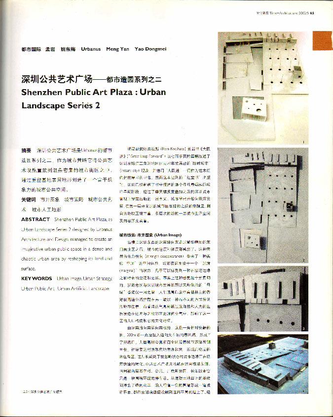 深圳公共艺术广场——都市造园系列之二_页面_2