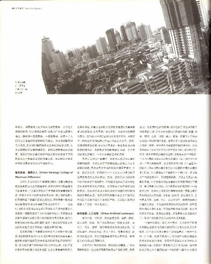 深圳公共艺术广场——都市造园系列之二_页面_3
