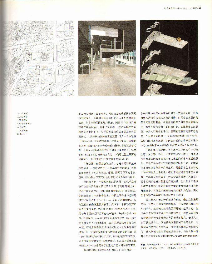 深圳公共艺术广场——都市造园系列之二_页面_5
