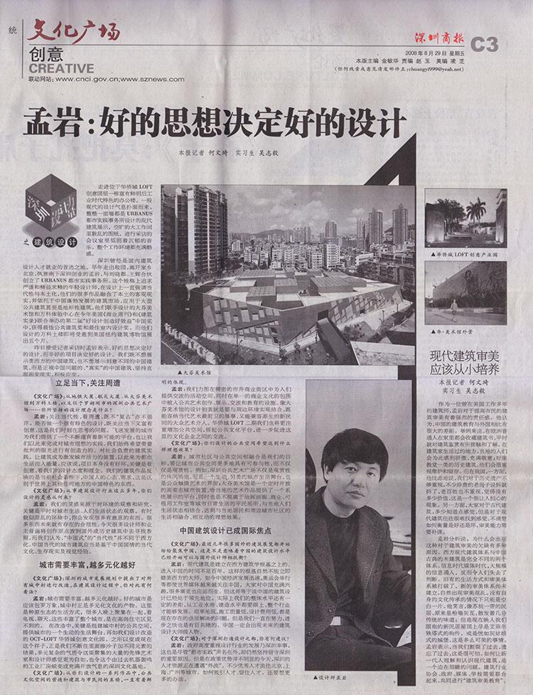好的思想决定好的设计-深圳商报 2008-08-29-C3_750a