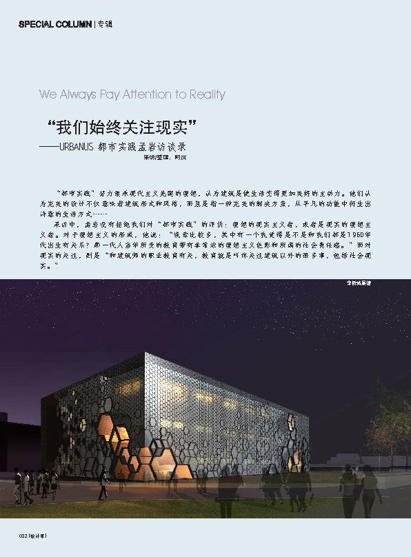 设计家 2007-10-10 孟岩 我们始终关注现实_页面_2