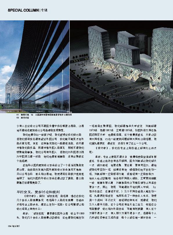 设计家 2007-10-10 孟岩 我们始终关注现实_页面_4