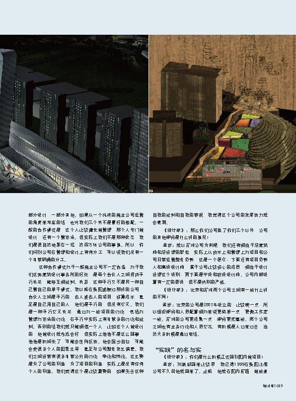 设计家 2007-10-10 孟岩 我们始终关注现实_页面_5