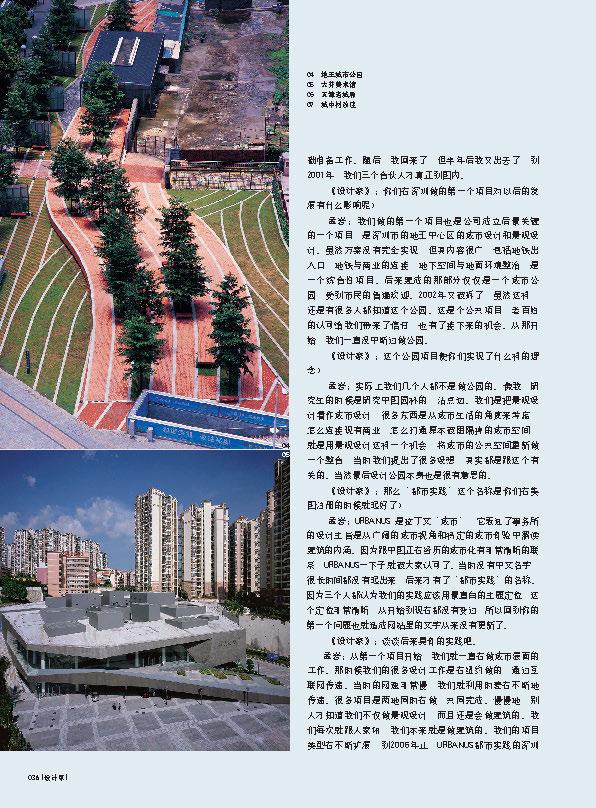 设计家 2007-10-10 孟岩 我们始终关注现实_页面_6