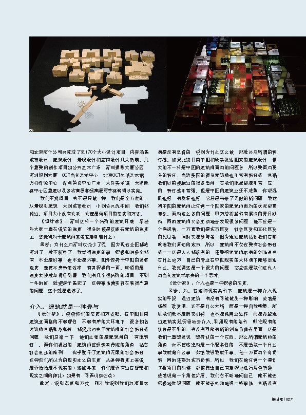 设计家 2007-10-10 孟岩 我们始终关注现实_页面_7