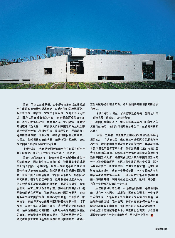 设计家 2007-10-10 孟岩 我们始终关注现实_页面_9