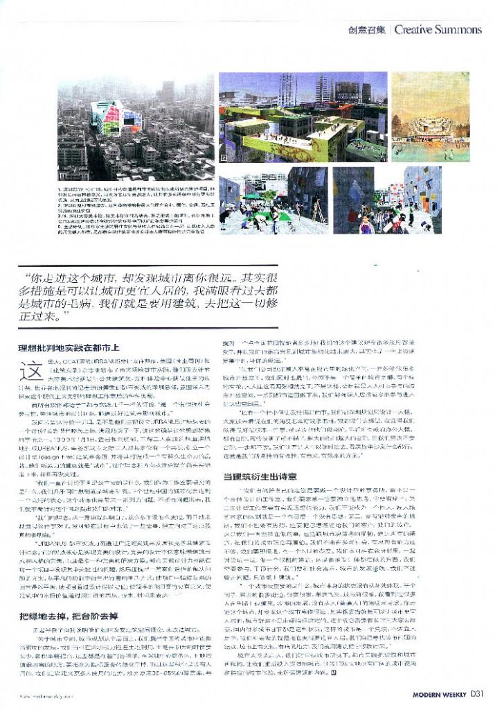 孟岩-为城市而设计-周末画报20080705-2_750 for web