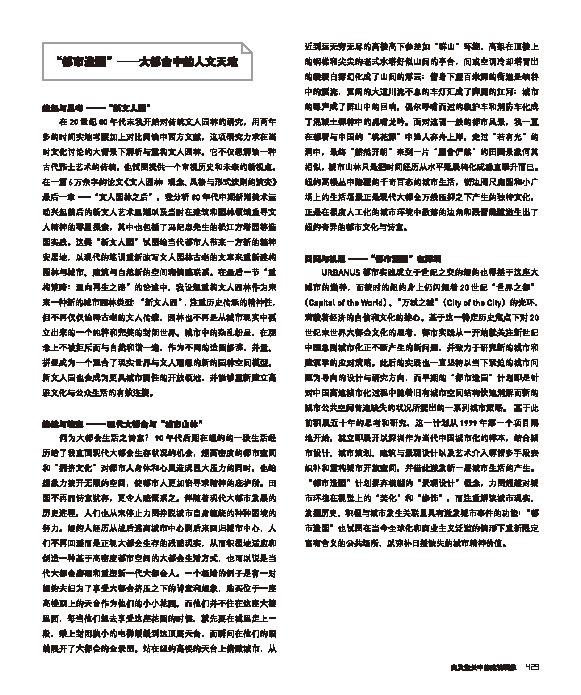孟岩.都市造园.深圳当代建筑.2016_页面_2