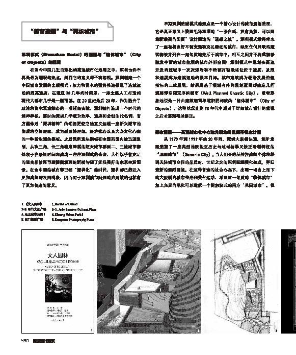 孟岩.都市造园.深圳当代建筑.2016_页面_3