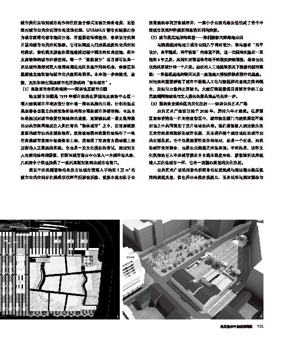 孟岩.都市造园.深圳当代建筑.2016_页面_4