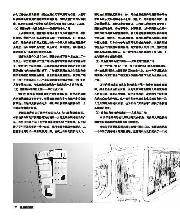 孟岩.都市造园.深圳当代建筑.2016_页面_5