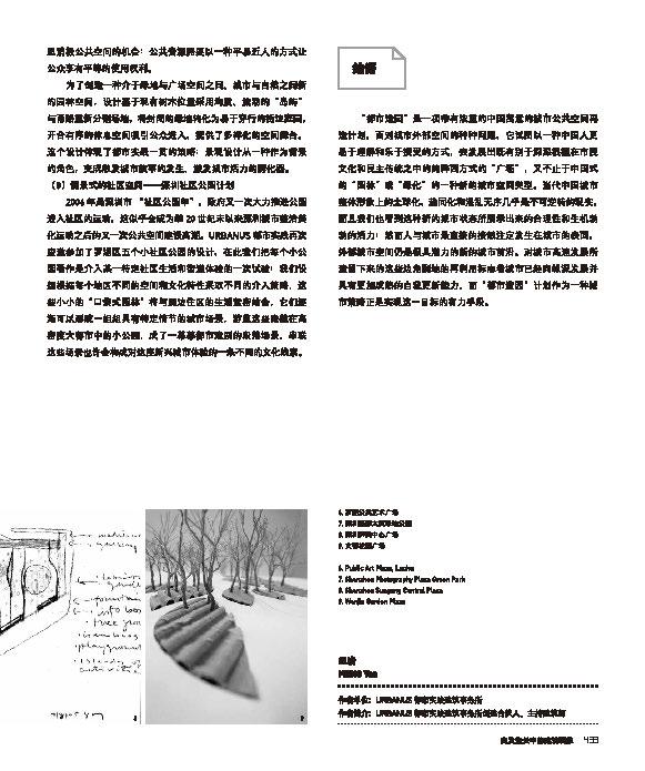 孟岩.都市造园.深圳当代建筑.2016_页面_6