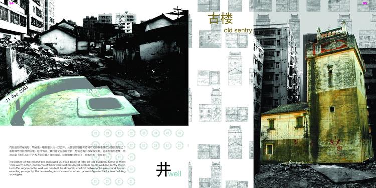 新洲村_页面_09