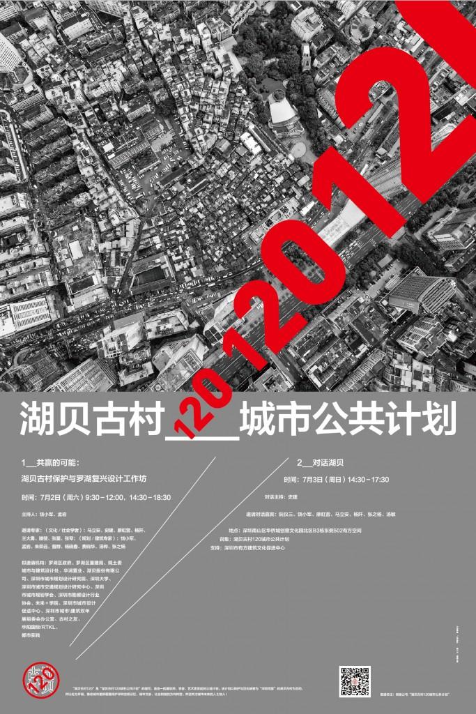 湖贝古村120工作坊微信用海报-01