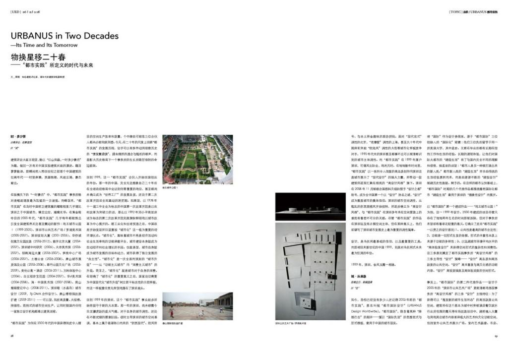 A本116期内页_页面_004