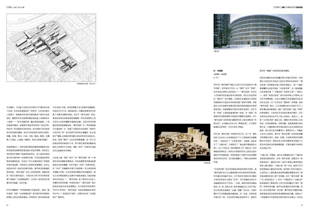 A本116期内页_页面_005