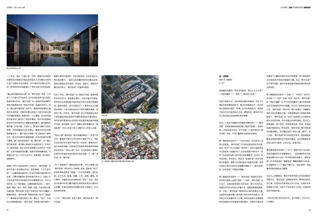 A本116期内页_页面_006