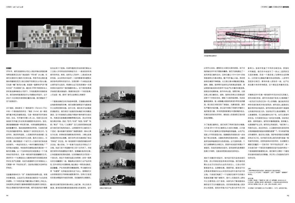 A本116期内页_页面_051