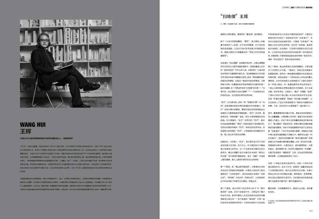 A本116期内页_页面_098