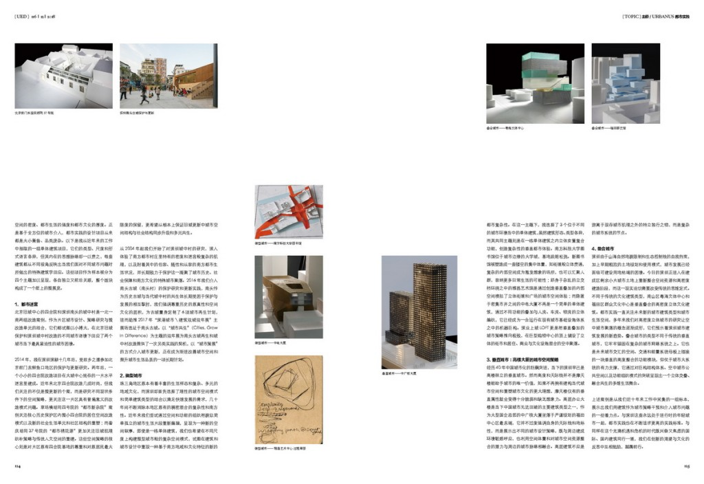 A本116期内页_页面_057