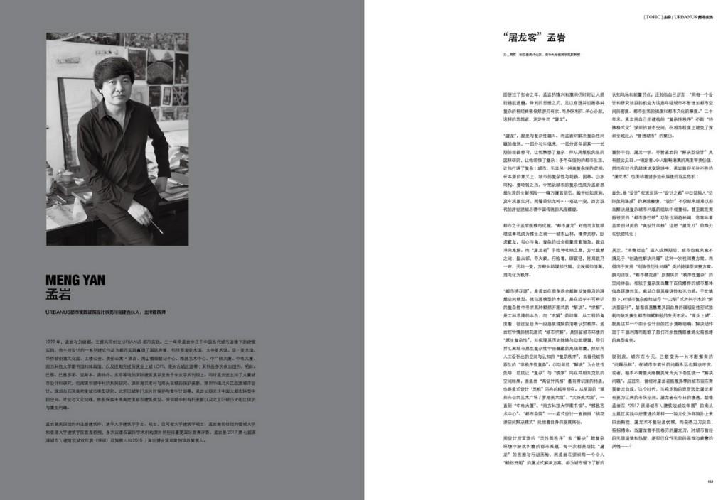 A本116期内页_页面_055