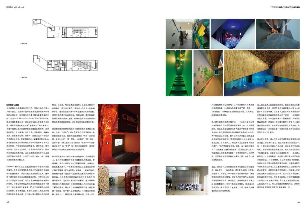 A本116期内页_页面_154
