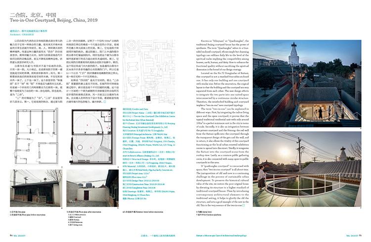 WA-1907白塔寺专辑-都市实践-1