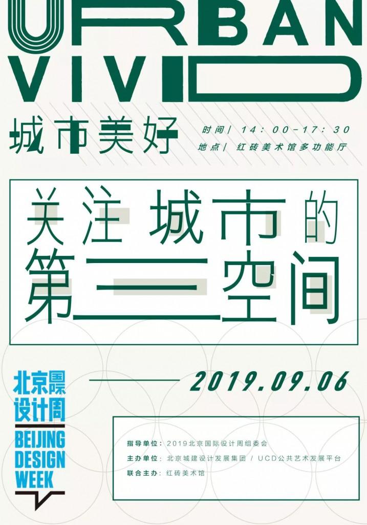 """""""第三空间""""海报_20190905090730"""