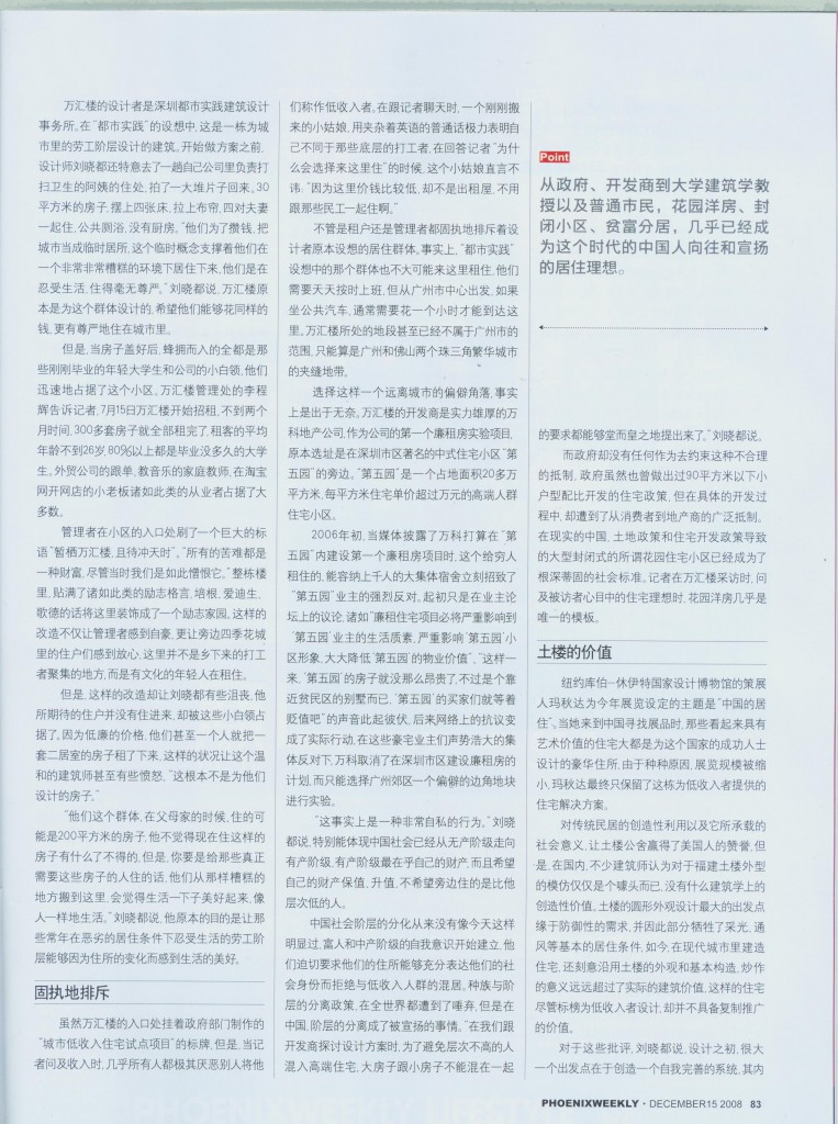 凤凰周刊-土楼公舍 (3)