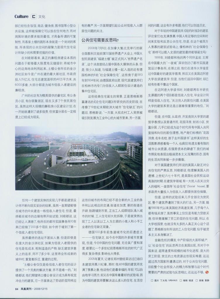 凤凰周刊-土楼公舍 (4)