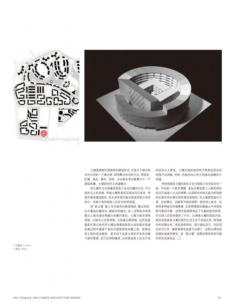 土楼-世界建筑-2008_页面_02