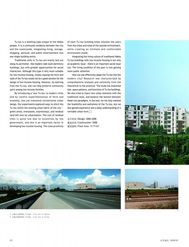 土楼-世界建筑-2008_页面_03