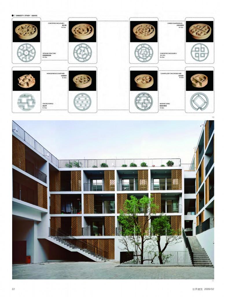 土楼-世界建筑-2008_页面_05