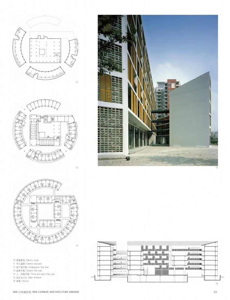 土楼-世界建筑-2008_页面_06