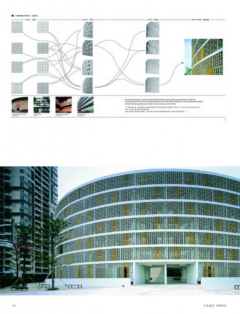 土楼-世界建筑-2008_页面_07