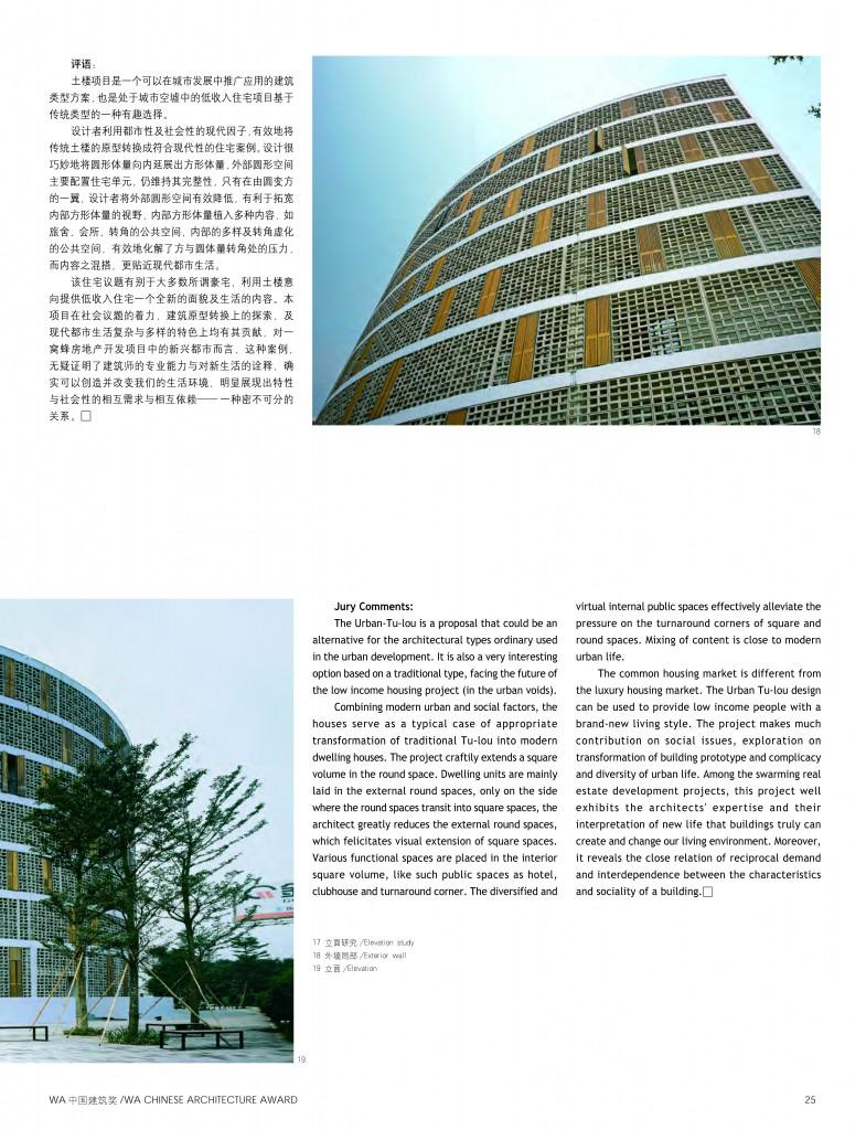 土楼-世界建筑-2008_页面_08
